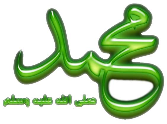 muhammad saw Kehalusan, Kelembutan, dan Kesabaran Rasulullah